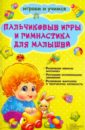 Новак Е. В. Пальчиковые игры и гимнастика для малышей