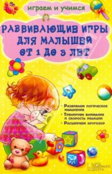 Развивающие игры для малышей от 1 до 3 лет развивающие игры логика внимание память 3 года