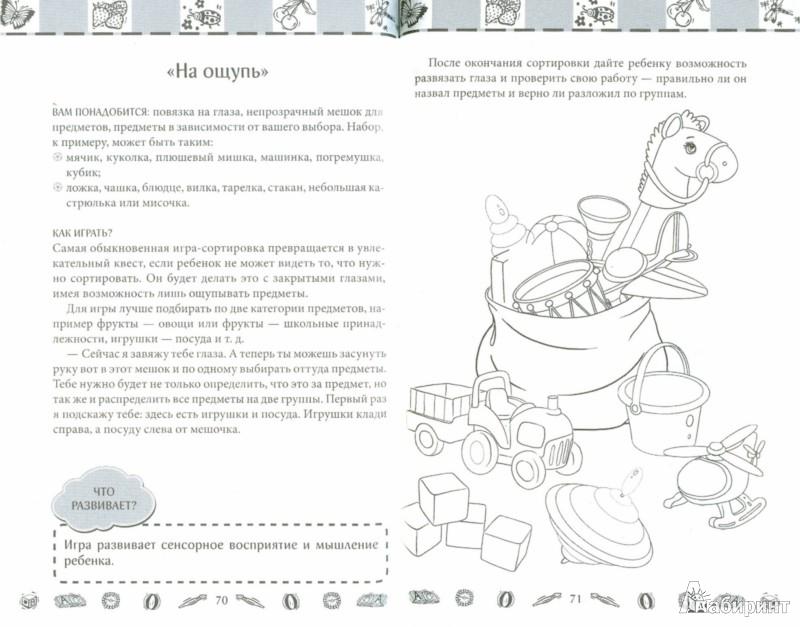 Иллюстрация 1 из 11 для Развивающие игры для малышей от 1 до 3 лет - Наталия Чуб | Лабиринт - книги. Источник: Лабиринт
