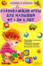 Чуб Наталия Валентиновна Развивающие игры для малышей от 1 до 3 лет