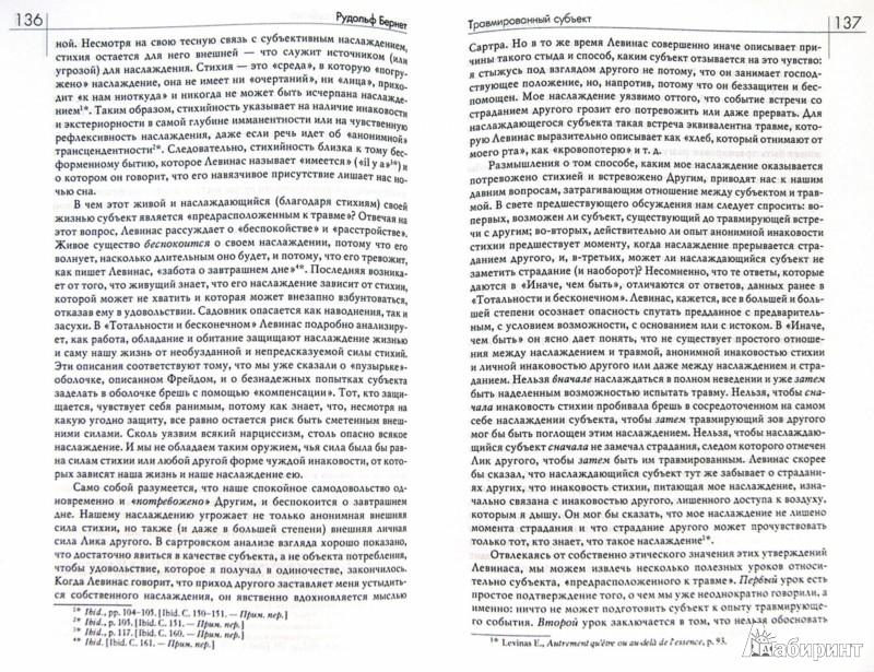 Иллюстрация 1 из 7 для (Пост) феноменология: новая феноменология во Франции - Левинас, Анри, Марион | Лабиринт - книги. Источник: Лабиринт