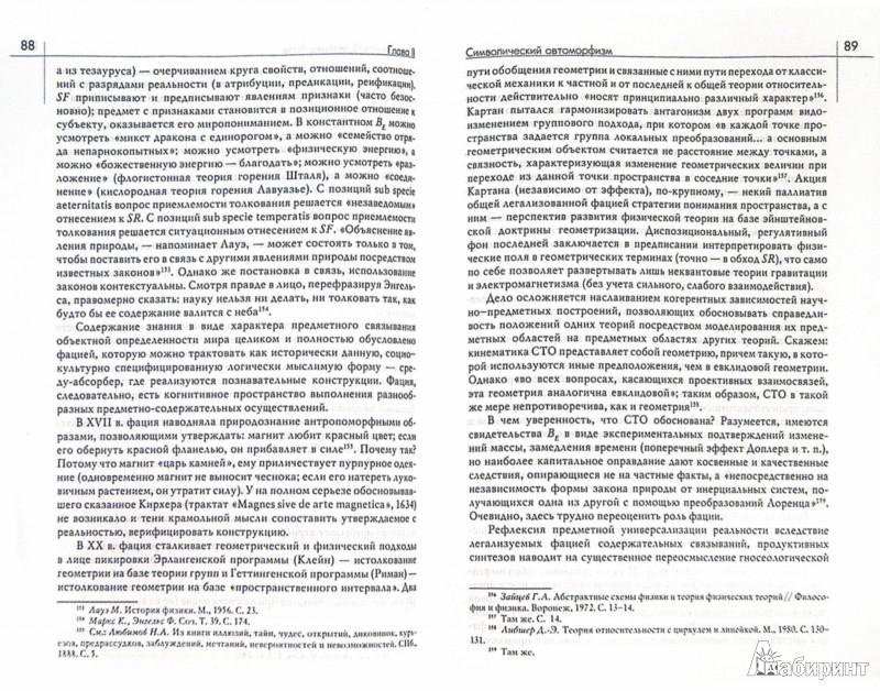 Иллюстрация 1 из 3 для Теория познания. Социальная эпистемология. Социология знания - Виктор Ильин | Лабиринт - книги. Источник: Лабиринт