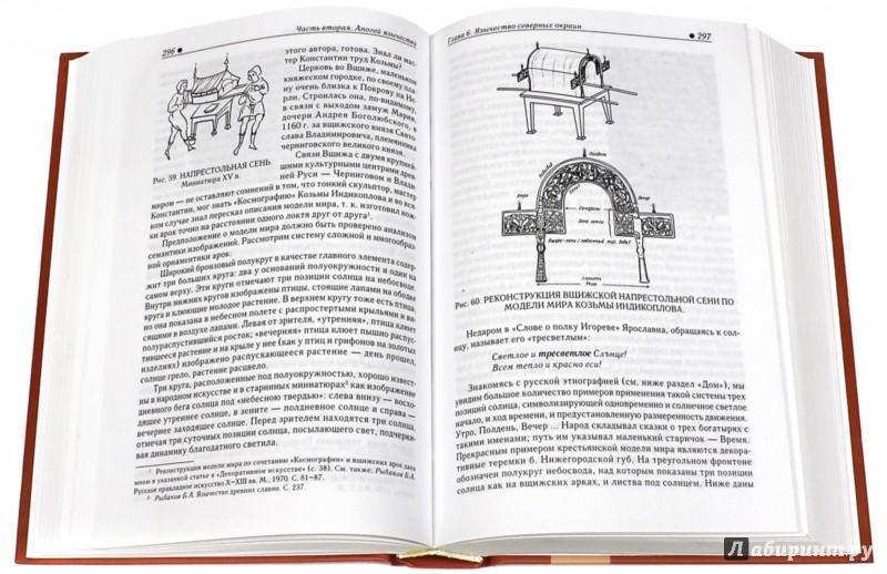 Иллюстрация 1 из 32 для Язычество древней Руси - Борис Рыбаков | Лабиринт - книги. Источник: Лабиринт
