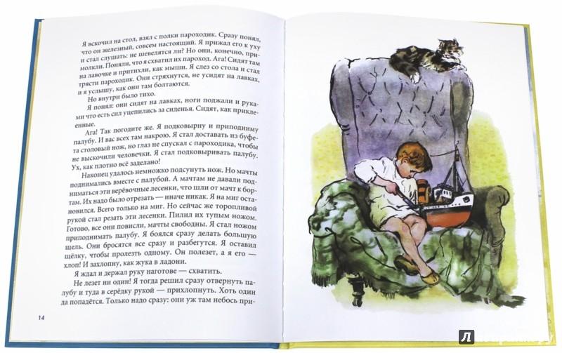 Иллюстрация 1 из 53 для Как я ловил человечков - Борис Житков | Лабиринт - книги. Источник: Лабиринт