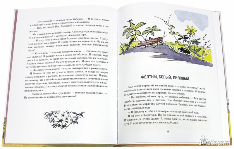 Иллюстрация 1 из 33 для Жёлтый, белый, лиловый - Нина Павлова | Лабиринт - книги. Источник: Лабиринт