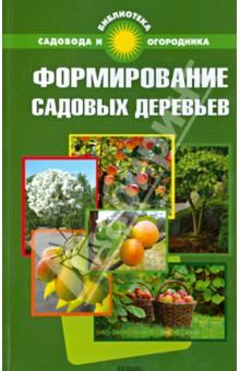 Формирование садовых деревьев