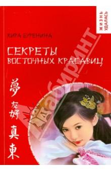 мужское зимнее книги о жизни восточных женщин магазинах