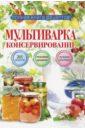 Новиченкова Елена Юрьевна Мультиварка. Консервирование