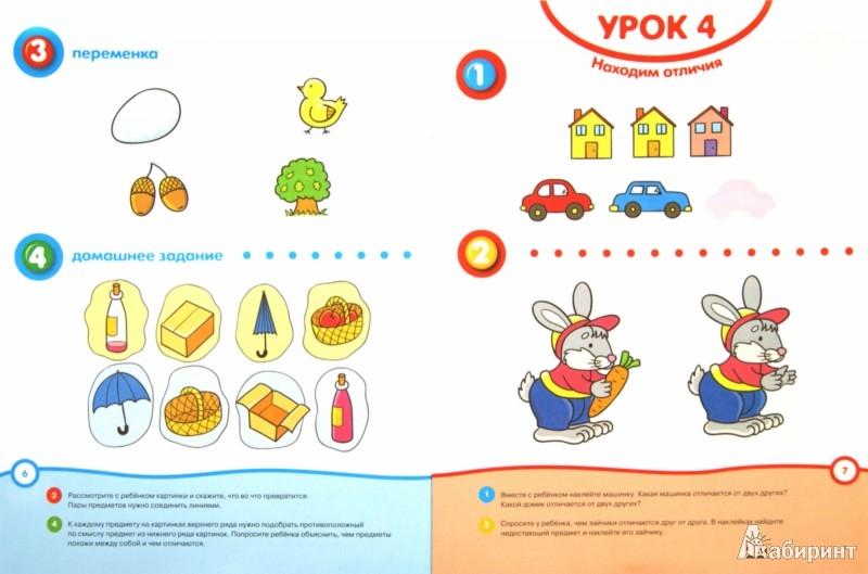 Иллюстрация 1 из 38 для Отгадай-ка 2-3 года - Ольга Земцова   Лабиринт - книги. Источник: Лабиринт