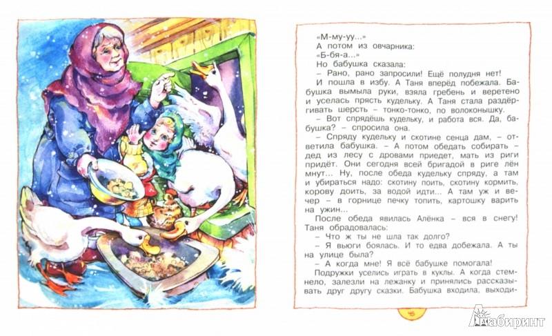 Иллюстрация 1 из 17 для Дед рассказывает сказки - Любовь Воронкова | Лабиринт - книги. Источник: Лабиринт
