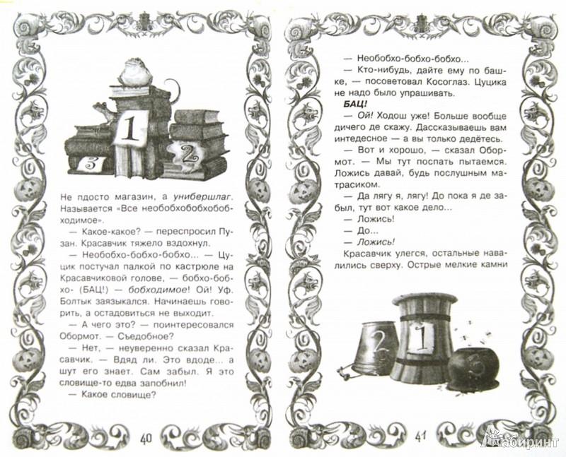 Иллюстрация 1 из 15 для Ведьма Пачкуля и пренеприятное известие - Кай Умански   Лабиринт - книги. Источник: Лабиринт