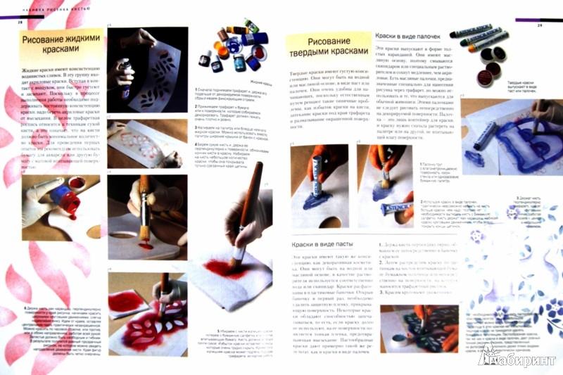 Иллюстрация 1 из 14 для Трафаретная роспись. Все техники и приемы - Пухол-Ксикой, Касалс | Лабиринт - книги. Источник: Лабиринт