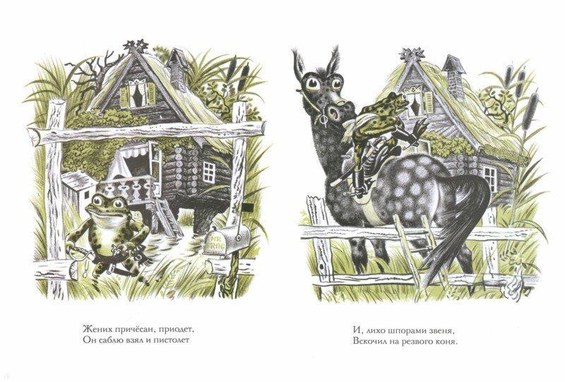 Иллюстрация 1 из 42 для Лягушонок женится - Джон Лангстафф | Лабиринт - книги. Источник: Лабиринт