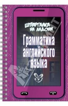 Грамматика английского языка стенды для кабинета английского языка в крыму