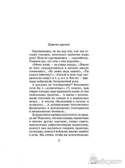 Иллюстрация 1 из 6 для Говори правильно! - Ольга Ушакова | Лабиринт - книги. Источник: Лабиринт