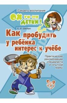 Как пробудить у ребенка интерес к учебе. Практические рекомендации специалиста и опытной мамы