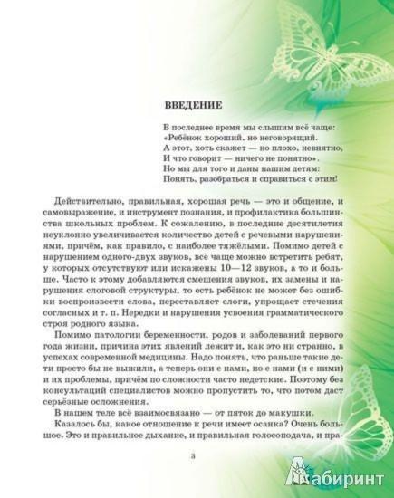 Иллюстрация 1 из 5 для Логопедический массаж ложками - Ольга Крупенчук | Лабиринт - книги. Источник: Лабиринт