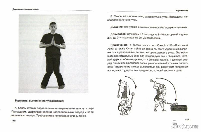 Иллюстрация 1 из 14 для Динамическая гимнастика для любого возраста. Йога-вьямма. В движении -жизнь - Сергей Агапкин   Лабиринт - книги. Источник: Лабиринт