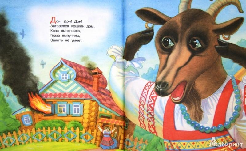 Иллюстрация 1 из 3 для Песенки-потешки | Лабиринт - книги. Источник: Лабиринт
