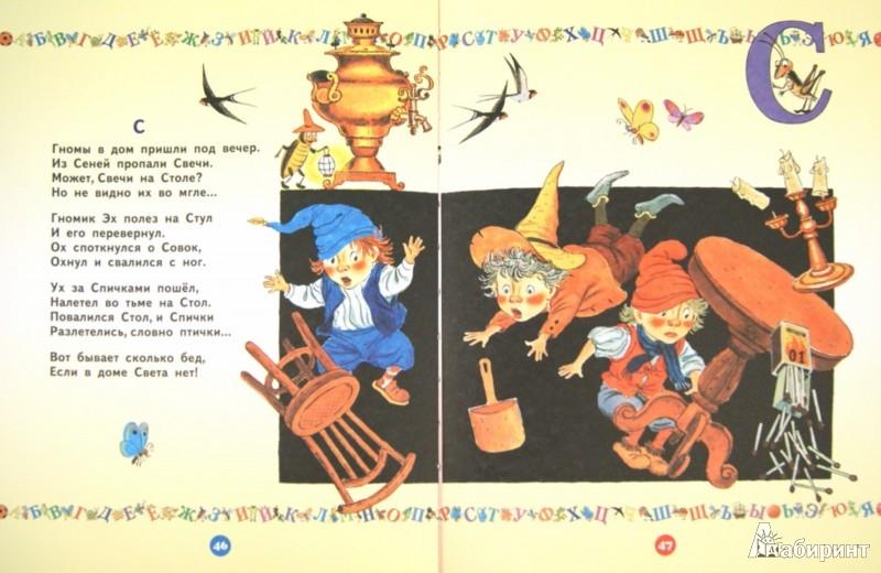 Иллюстрация 1 из 29 для Большая азбука - Андрей Усачев | Лабиринт - книги. Источник: Лабиринт