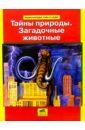 Тайны природы. Загадочные животные, Абрамов Андрей Васильевич