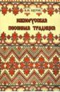 Щуров Вячеслав Михайлович Южнорусская песенная традиция