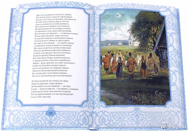 Иллюстрация 1 из 17 для Стихи о России (шелк) - Ахматова, Симонов, Городецкий   Лабиринт - книги. Источник: Лабиринт