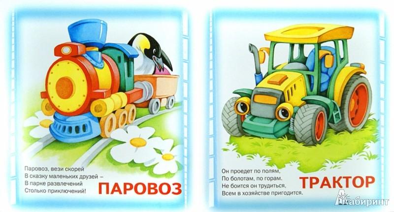 Иллюстрация 1 из 13 для Такие разные машины   Лабиринт - книги. Источник: Лабиринт
