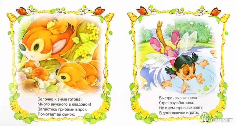 Иллюстрация 1 из 19 для Маленькие друзья | Лабиринт - книги. Источник: Лабиринт