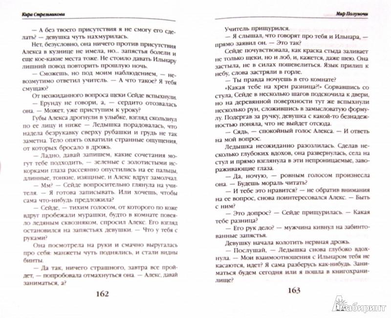 Иллюстрация 1 из 25 для Мир Полуночи - Кира Стрельникова   Лабиринт - книги. Источник: Лабиринт