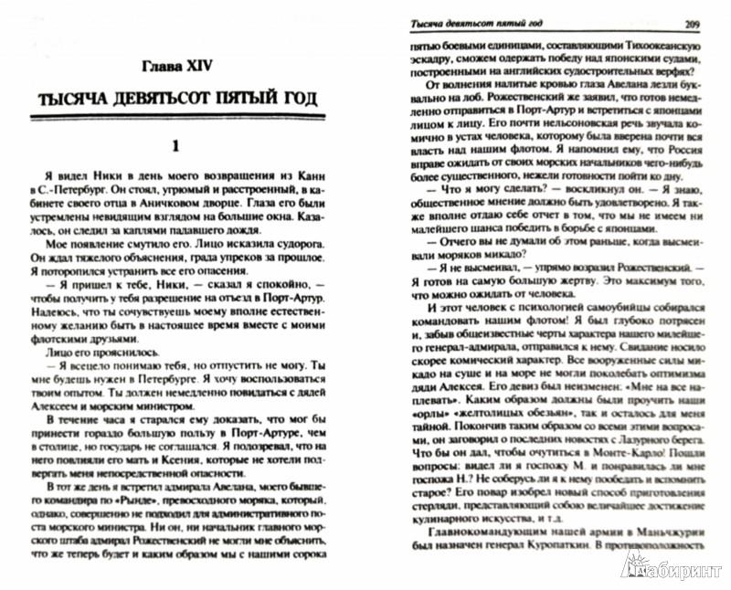 Иллюстрация 1 из 15 для Воспоминания - Великий князь Александр Михайлович | Лабиринт - книги. Источник: Лабиринт