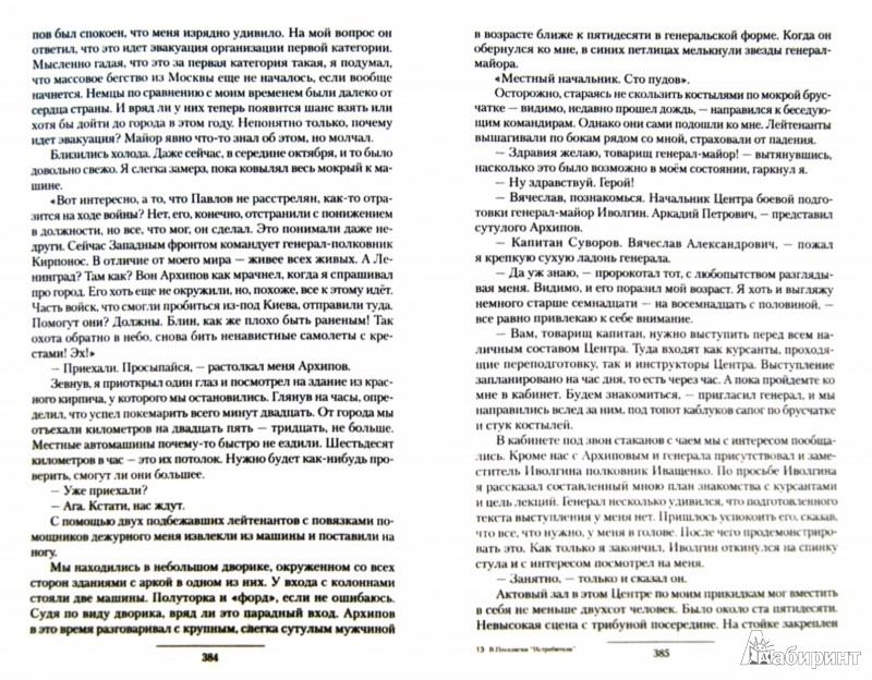 Иллюстрация 1 из 7 для Истребители. Я - истребитель. Мы - истребители. Путь истребителя - Владимир Поселягин | Лабиринт - книги. Источник: Лабиринт