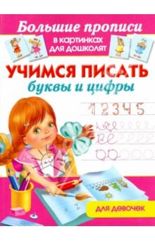 Учимся писать буквы и цифры для девочек