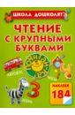 Жукова Олеся Станиславовна Чтение с крупными буквами жукова олеся станиславовна большие прописи к азбуке с крупными буквами