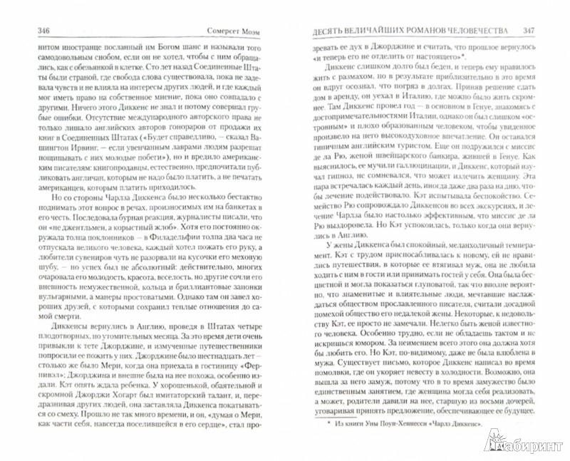 Иллюстрация 1 из 40 для Итоги - Уильям Моэм | Лабиринт - книги. Источник: Лабиринт