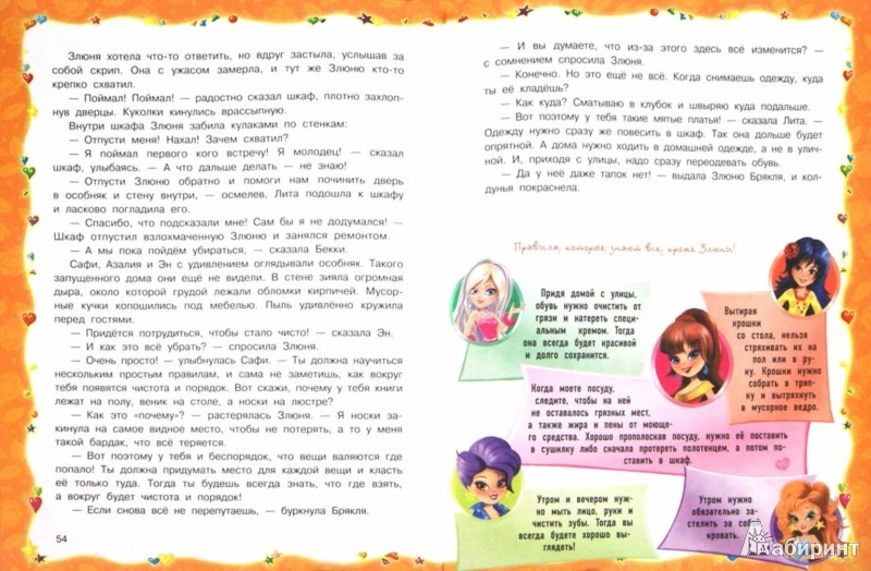 Иллюстрация 1 из 20 для Приключения Трикси-Фикси - Екатерина Матюшкина | Лабиринт - книги. Источник: Лабиринт