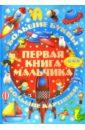 Первая книга мальчика, Александров Игорь Юрьевич