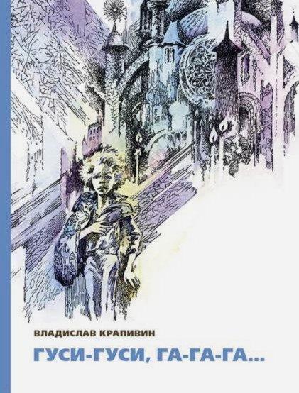 Иллюстрация 1 из 37 для Гуси-гуси, га-га-га… - Владислав Крапивин | Лабиринт - книги. Источник: Лабиринт