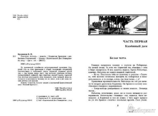 Иллюстрация 1 из 36 для Гуси-гуси, га-га-га… - Владислав Крапивин | Лабиринт - книги. Источник: Лабиринт
