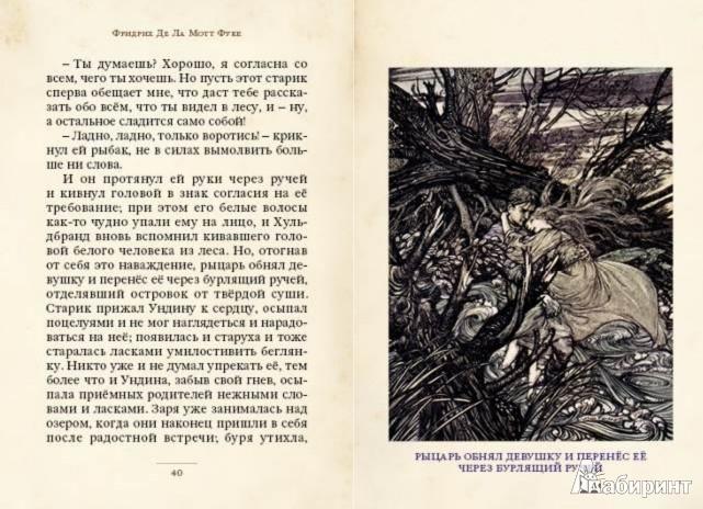 Иллюстрация 1 из 51 для Ундина - Фуке Де Ла Мотт Фридрих | Лабиринт - книги. Источник: Лабиринт