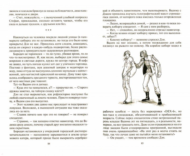 Иллюстрация 1 из 11 для Космопсихолухи. Том 2 - Ольга Громыко | Лабиринт - книги. Источник: Лабиринт