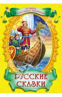 Русские сказки проф пресс любимые сказки сказки русских писателей