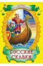 Русские сказки савченко в позитивные сказки беседы с детьми о добре дружбе и трудолюбии