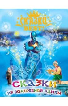 Сказки из волшебной лампы vostok 420892 восток