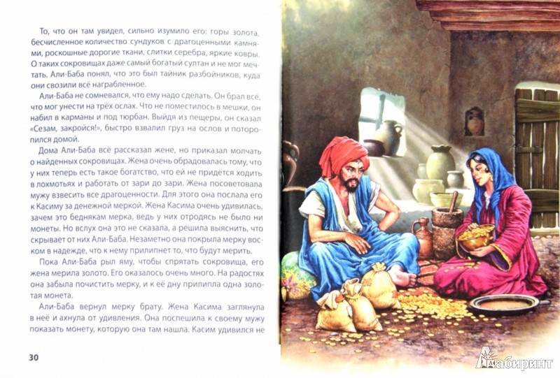 Иллюстрация 1 из 17 для Сказки из волшебной лампы | Лабиринт - книги. Источник: Лабиринт