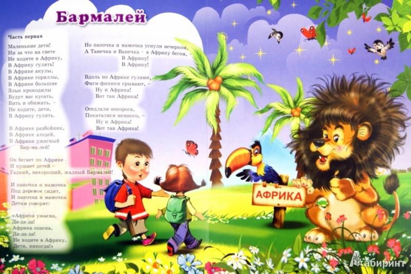 Иллюстрация 1 из 17 для Айболит и другие сказки - Корней Чуковский | Лабиринт - книги. Источник: Лабиринт