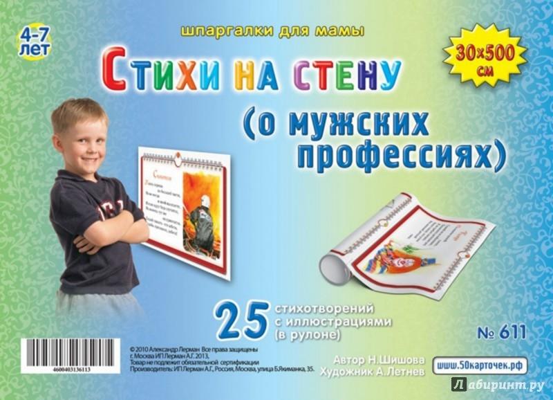 Иллюстрация 1 из 4 для О мужских профессиях - Н. Шишова | Лабиринт - книги. Источник: Лабиринт