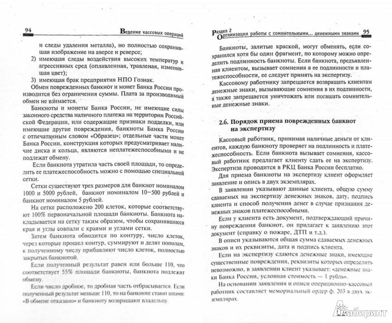 Иллюстрация 1 из 11 для Ведение кассовых операций. Учебное пособие - Бондарева, Галкина | Лабиринт - книги. Источник: Лабиринт