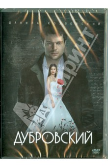 Дубровский (DVD) дубровский dvd