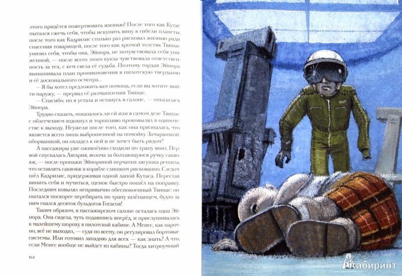Иллюстрация 1 из 48 для Путешествие на Тандадрику - Витауте Жилинскайте   Лабиринт - книги. Источник: Лабиринт
